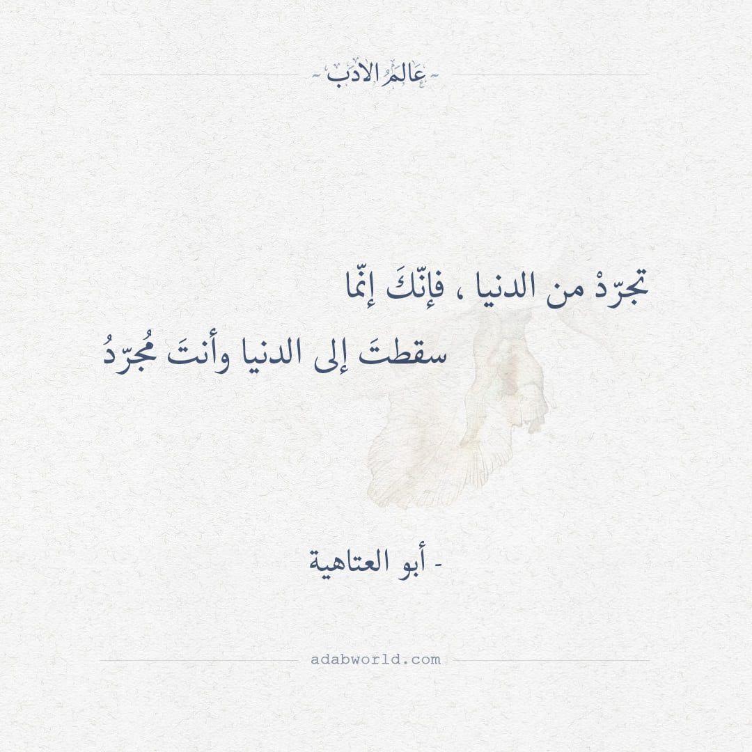 شعر أبو العتاهية تجرد من الدنيا فإنك إنما عالم الأدب Words Quotes Talking Quotes Wisdom Quotes