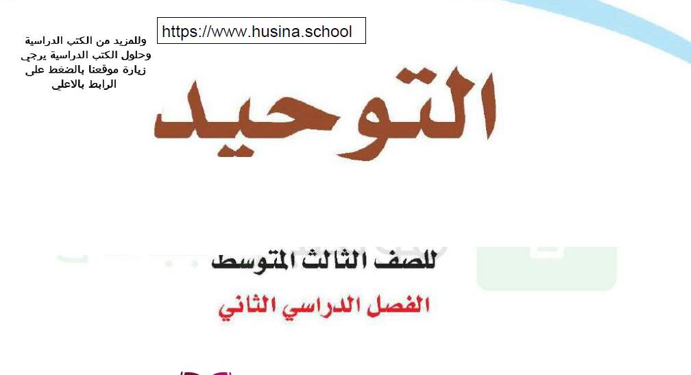 حل كتاب التوحيد ثالث متوسط ف2 جميع الاسئلة والاجوبة بشكل نموذجي Arabic Calligraphy Wls