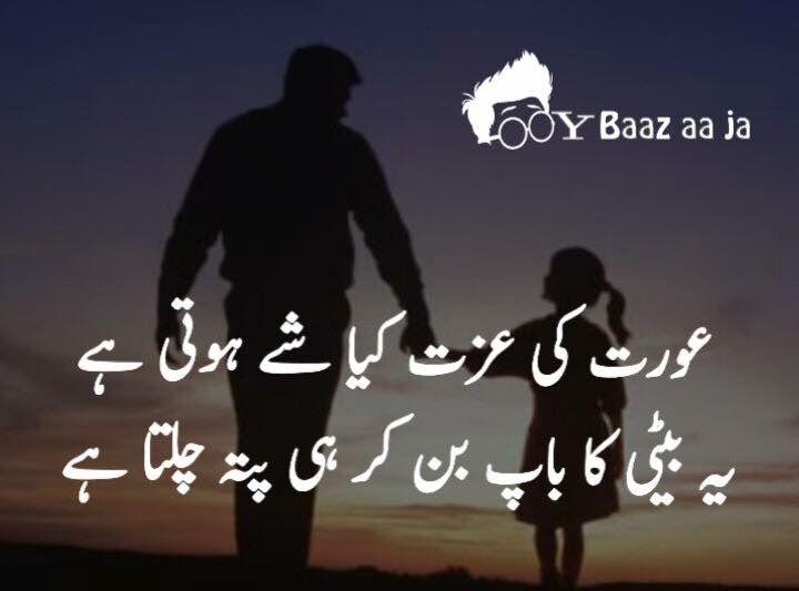 very true | super women | Quotes, Daughter quotes, Urdu quotes