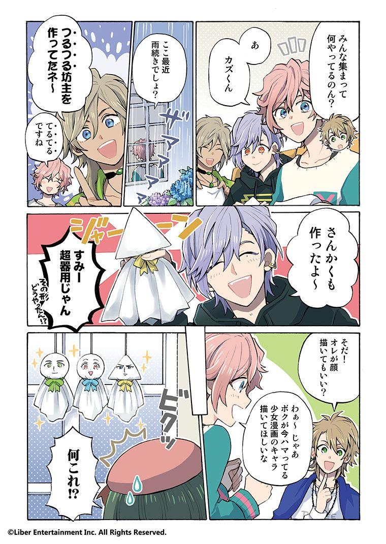 サクッと分かる Mankai マンガ宣言 公式 a3 エースリー えーすりー アニメ ラブ 育成ゲーム