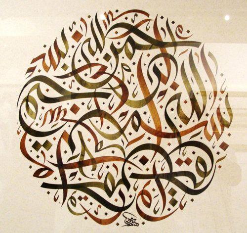 بسم الله الرحمن الرحيم Bismillah Calligraphy Islamic Calligraphy Islamic Art Calligraphy
