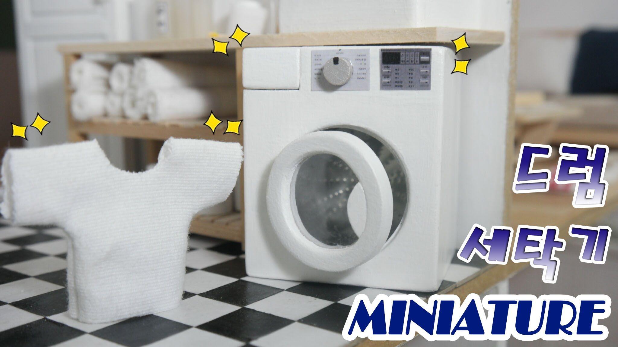 미니어쳐 드럼세탁기로 빨래를 해볼까나~ * Miniature Washing