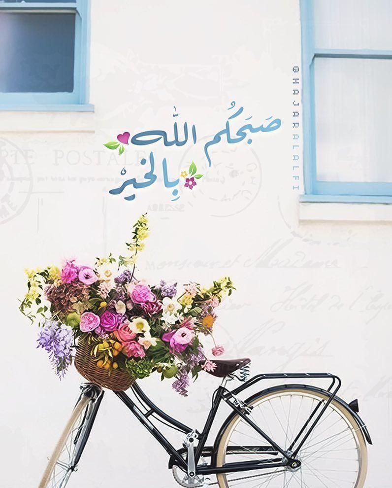 صبح و مساء On Instagram صباح الخيرات والمسرات صباح الورد Good Evening Wishes Good Morning Arabic Good Morning Coffee Images
