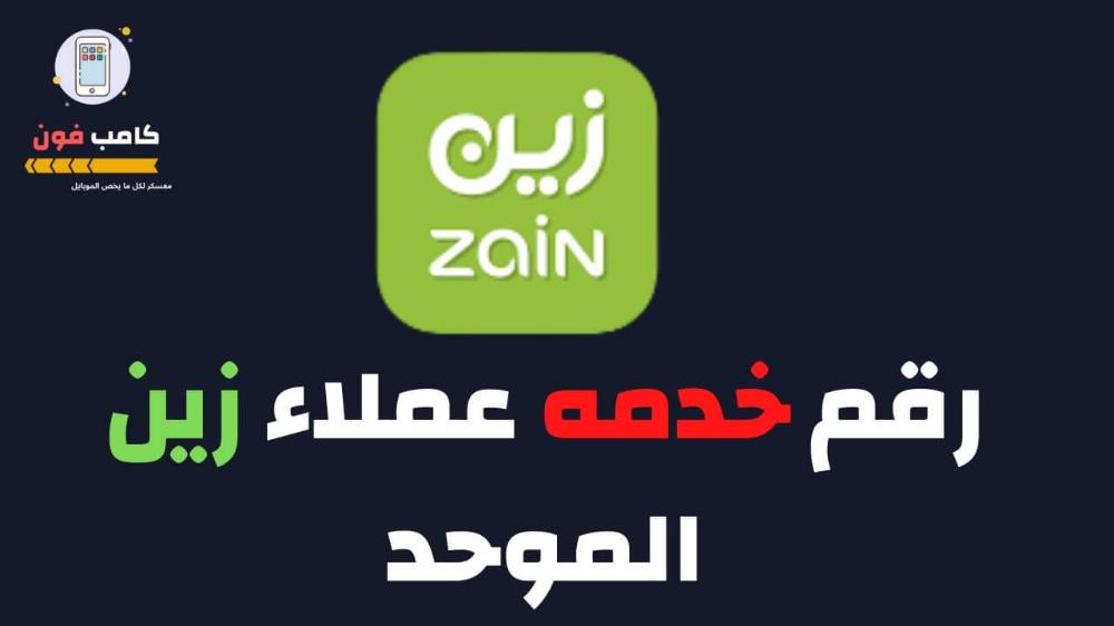 التحدث مع خدمة عملاء زين ورقم زين الموحدخدمات شركة زين Gaming Logos Incoming Call Screenshot Incoming Call