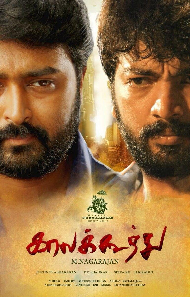 kaala tamil movie songs mp3 free download