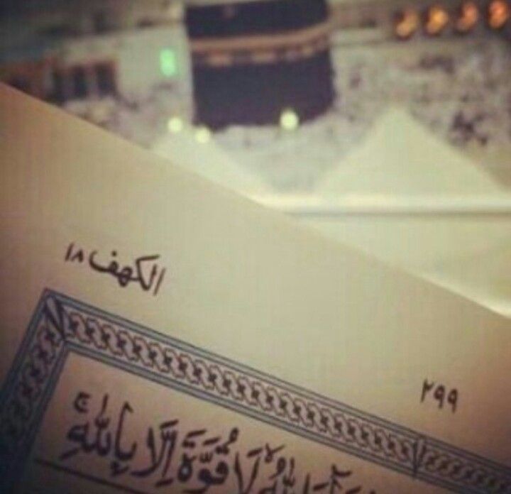سوره الكهف Quran Allah Cards Against Humanity