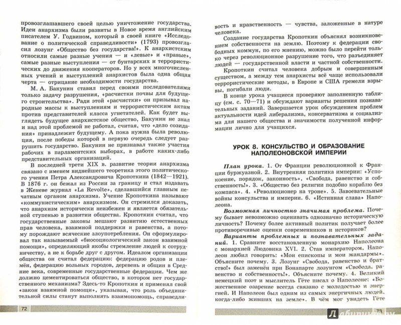 Таблицы по истории 8 класс юдовская параграф 26 латинская америка