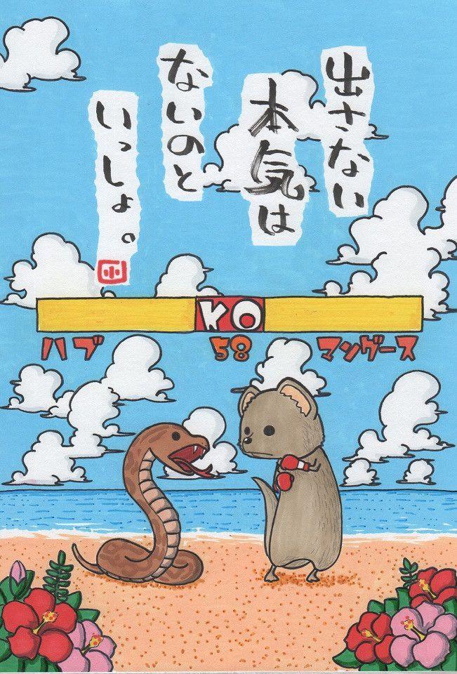 ヤポンスキー こばやし画伯オフィシャルブログ ヤポンスキーこばやし画伯のお絵描き日記 Powered By Ameba 92ページ目 面白い言葉 かわいい名言 癒しの名言