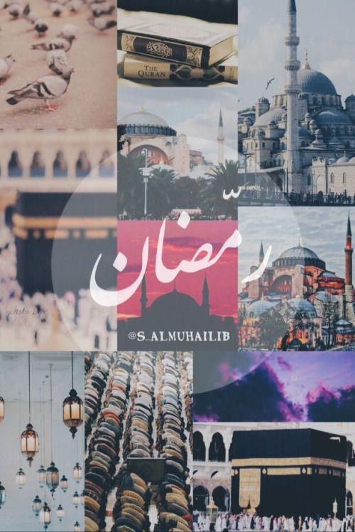 مختارات رمضانيه Diy 20 Ramadan Quotes Ramadan Poetry Islamic Pictures