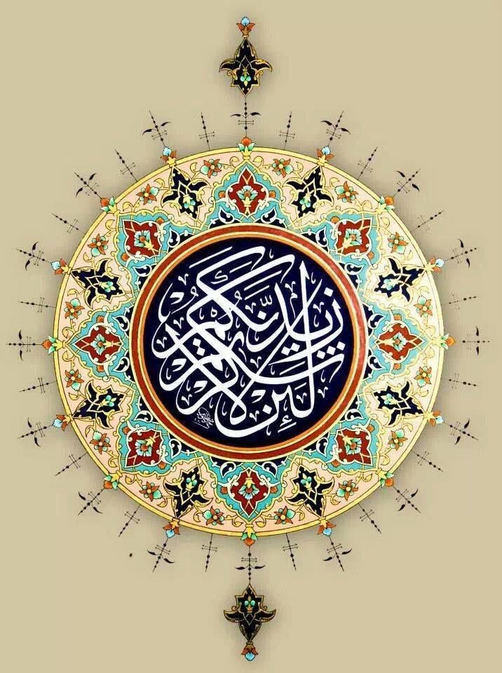 Pin By Rene Wanner On Hat Kaligrafi 1 Islamic Art Calligraphy Islamic Art Islamic Art Pattern