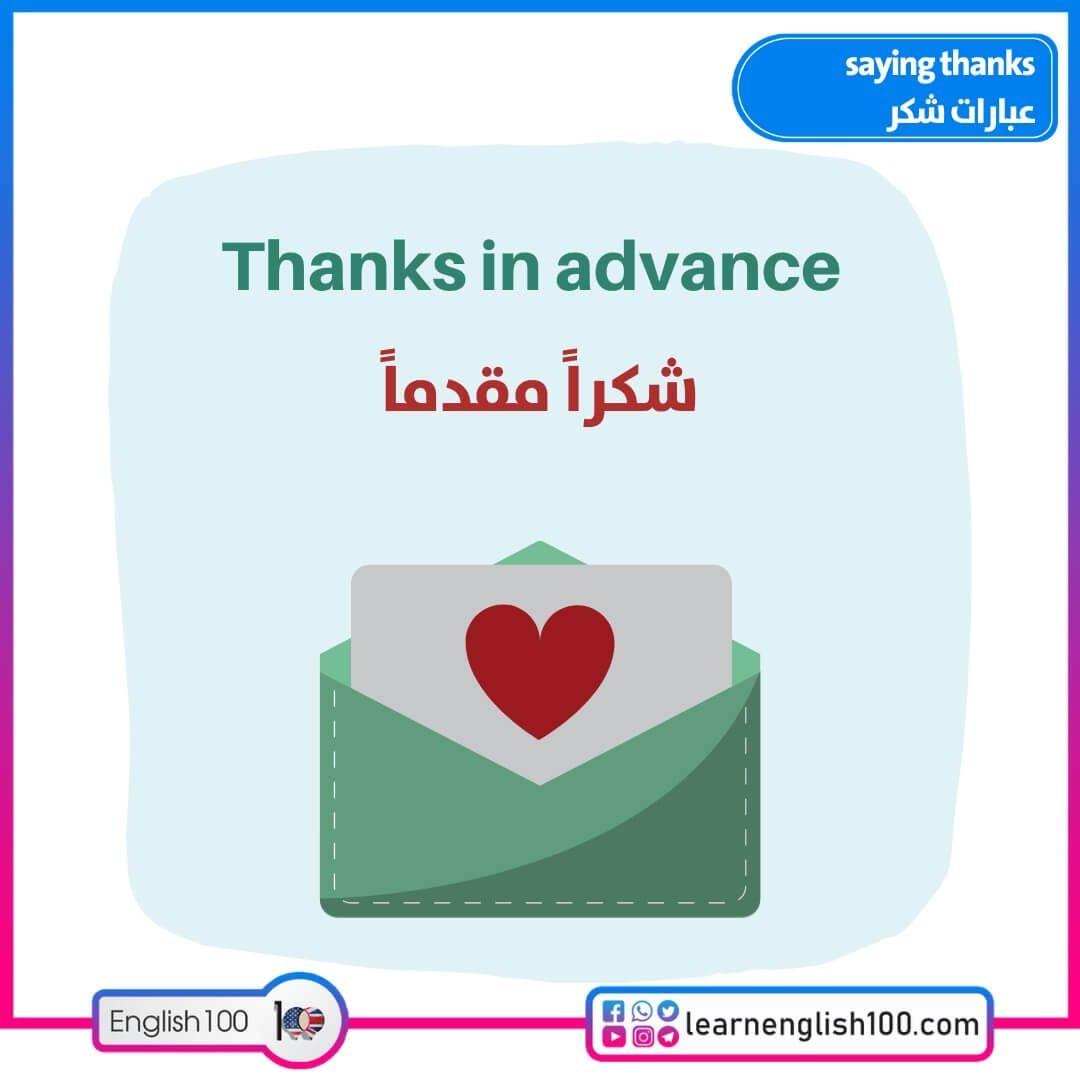 عبارات شكر بالانجليزي English 100 Thankful Chart Pie Chart