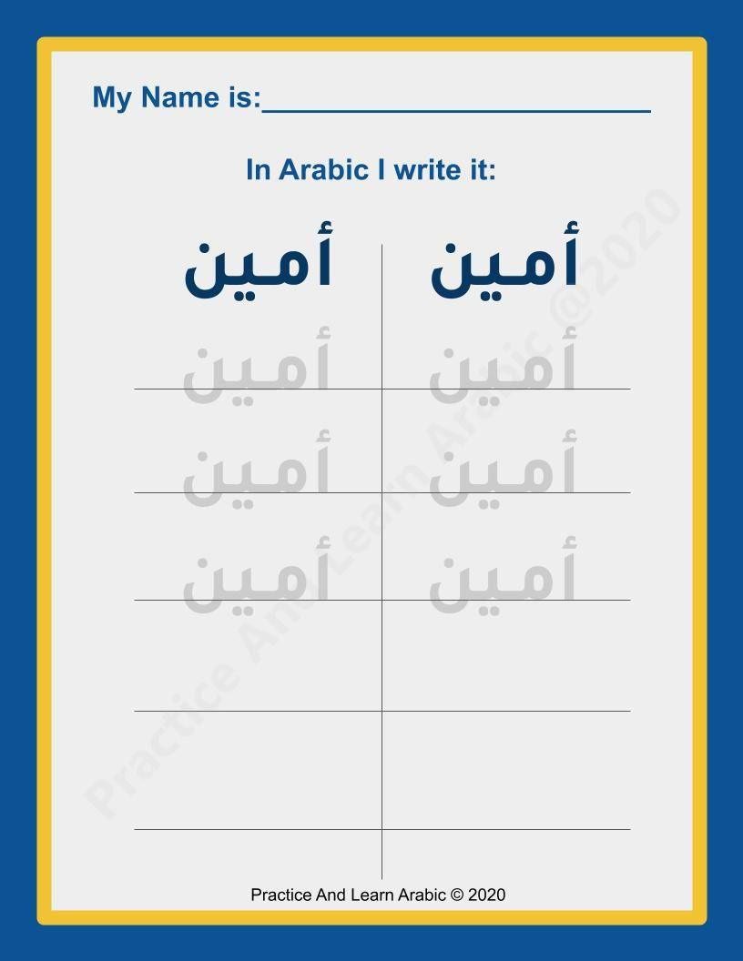 Practice Writing Boys Girls Names That Starts With Letter Alif اسمي يبدأ ب حرف الألف التدريب على كتابة أس Writing Practice Learning Arabic Lettering