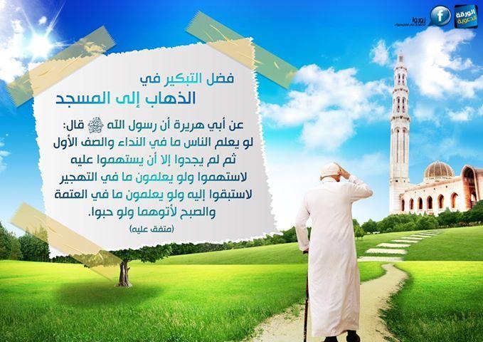 فضل التبكير في الذهاب إلى المسجد Gigs Clc Ota