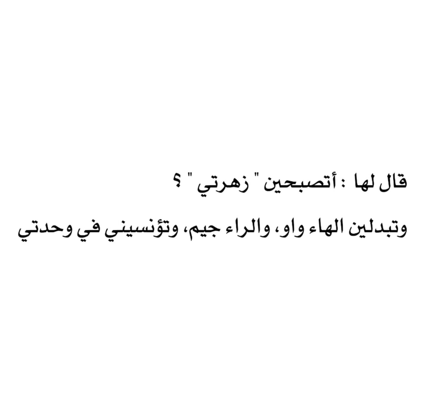 Pin By A R W A On ليتها تقرأ Arabic Love Quotes Pretty Quotes Arabic Quotes