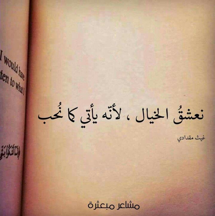 اكتفي انت بخيالك انا انا فساكتفي بغيابك Arabic Quotes Light Words Arabic Love Quotes