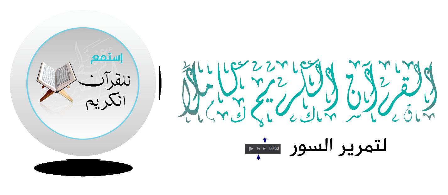 القرآن الكريم كاملا بصوت الشيخ عبد الباسط محمد عبد الصمد رحمه الله موقع الشيخ عبد الباسط عبد الصمد Holy Quran Home Decor Decals Decor