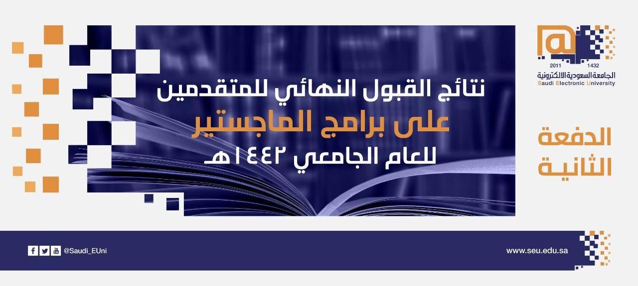 الجامعة الإلكترونية تعلن نتائج القبول لبرامج الماجستير للدفعة الثانية University