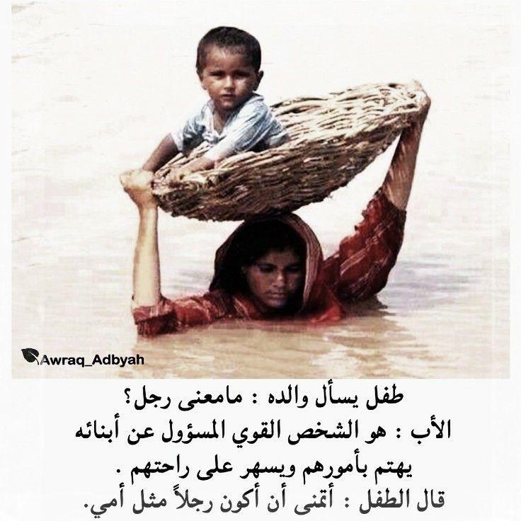الأم الأمومة بر الوالدين Mother Pictures Quotes From Novels Arabic Funny