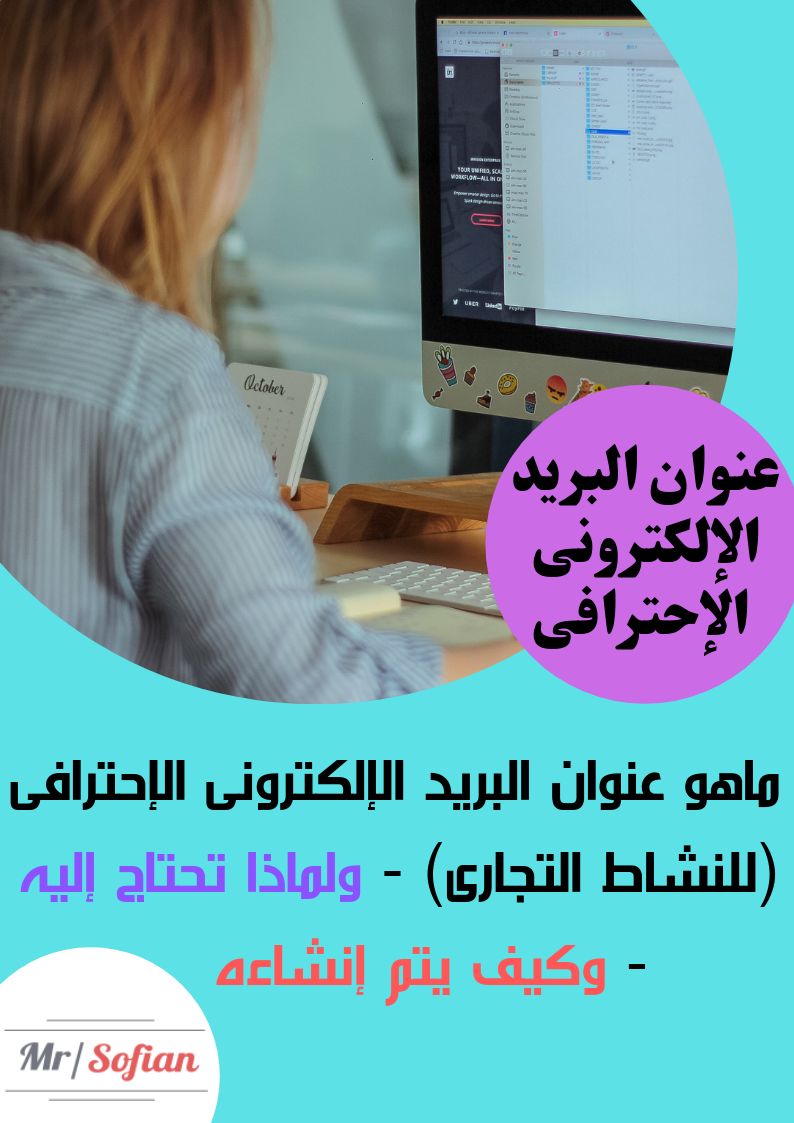 ما هو عنوان البريد الإلكترونى الإحترافى للنشاط التجارى 2019 ولماذا تحتاج إليه وكيف يتم إنشاءه Online Work Online Business Online