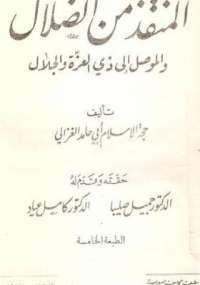تحميل كتاب المنقذ من الضلال أبو حامد الغزالي pdf