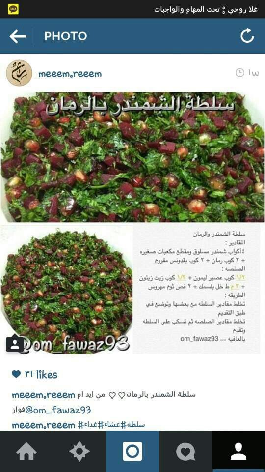 سلطة شمندر بالرمان Syrian Food Healthy Eating Meal Plan Food Receipes