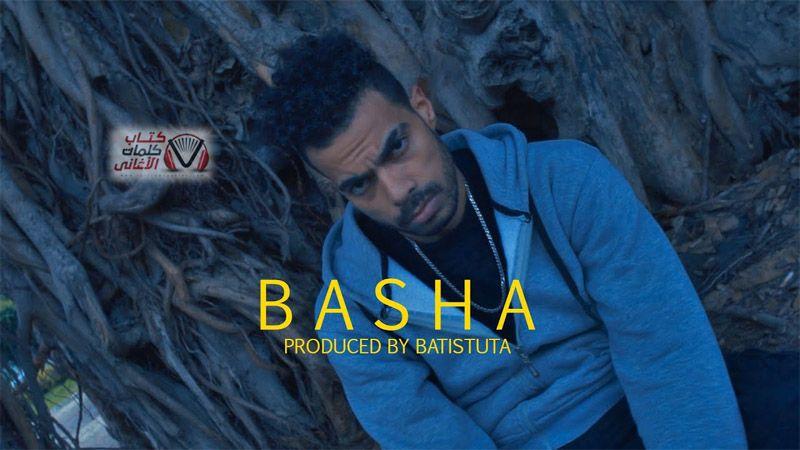 كلمات اغنية باشا باتيستوتا