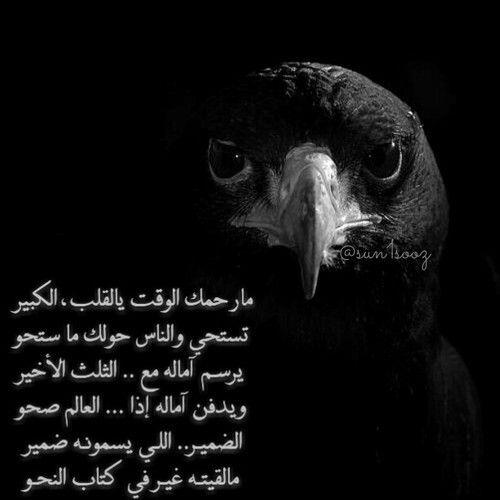 ما رحمك الوقت يالقلب الكبير Arabic Quotes Quotes Pics
