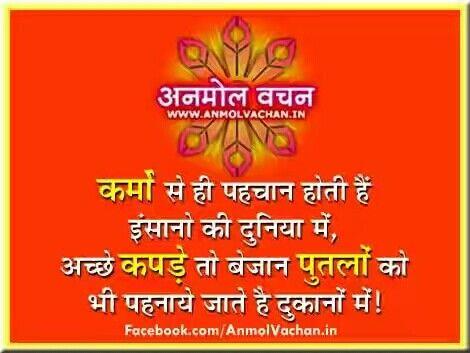 anmol vachan | hindi quotes, quotes, daughter love