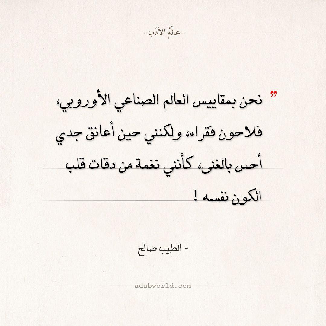 اقتباسات الطيب صالح دقات قلب الكون عالم الأدب Math Arabic Calligraphy Math Equations