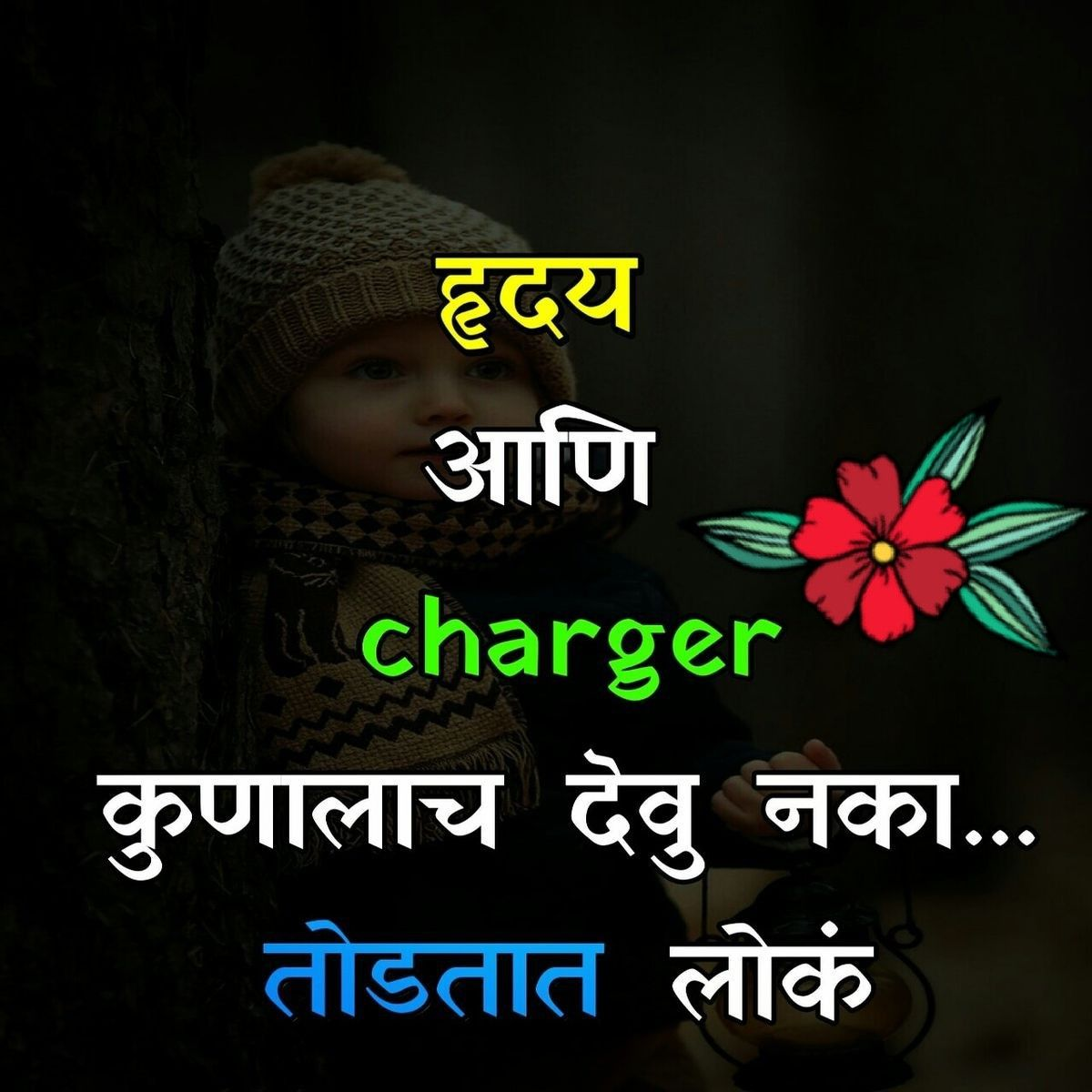 Pin By Pawan Shaniware On Funny Marathi Marathi Quotes Inspirational Quotes Me Quotes