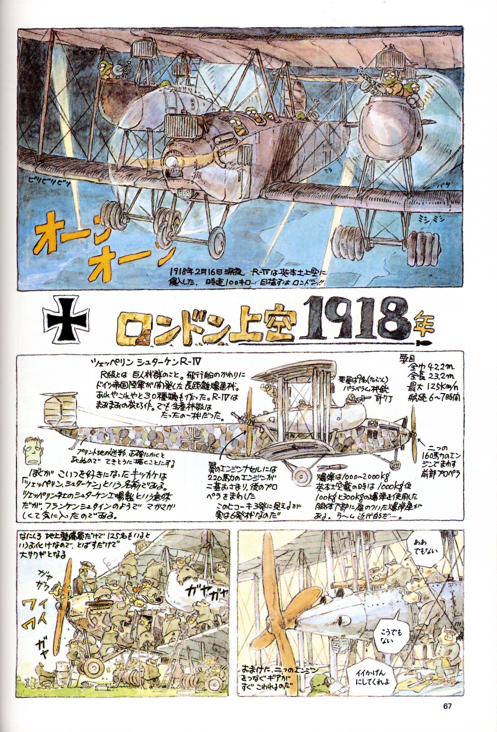 ロンドン上空1918年 宮崎駿 スタジオジブリ イラスト 書き方