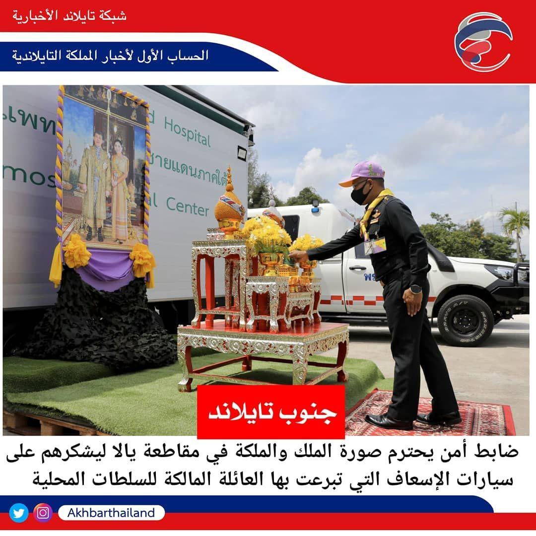 ضابط أمن يحترم صورة الملك والملكة في مقاطعة يالا ليشكرهم على سيارات الإسعاف التي تبرعت بها العائلة المالكة للسلطات المحل Thailand Travel Laos Thailand