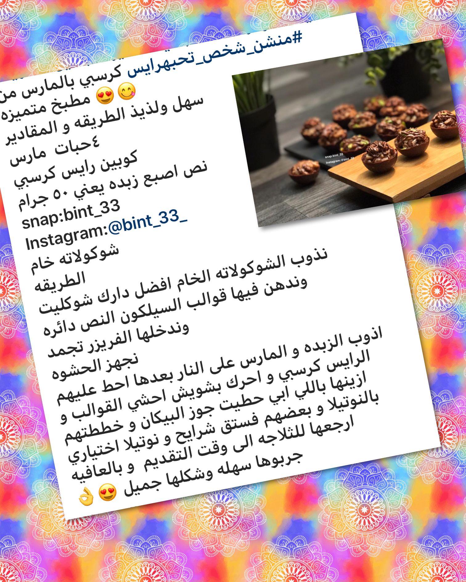 رايس كرسبي بالمارس Cooking Desserts Recipes