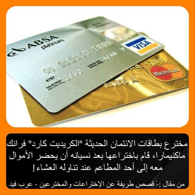 مخترع بطاقات الائتمان الحديثة الكريديت كارد فرانك ماكنيمارا قام باختراعها بعد نسيانه أن يحضر الأموال معه إلى Cards Against Humanity Did You Know Money Clip
