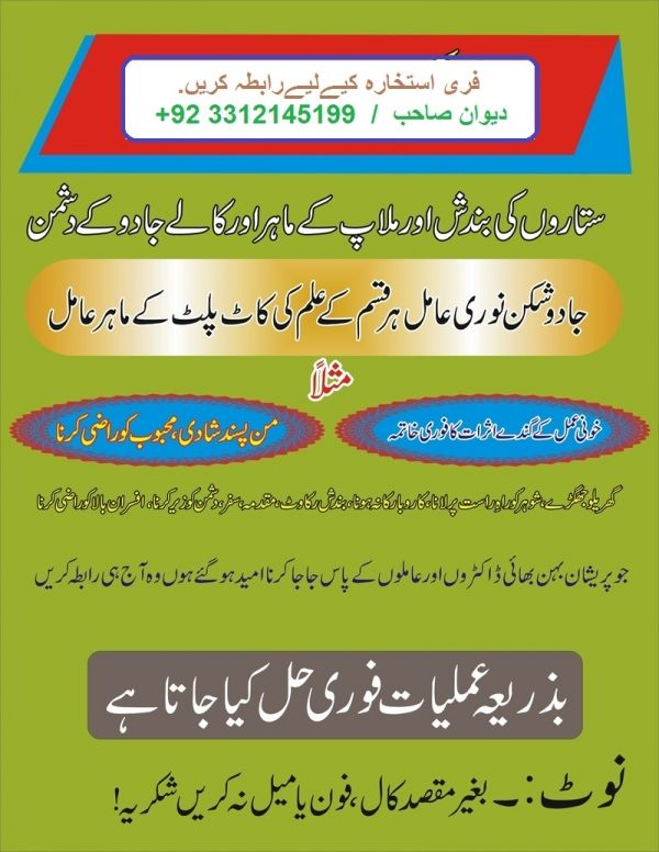 Astrology  Astrology located in Multan, Pakistan  Astrology company