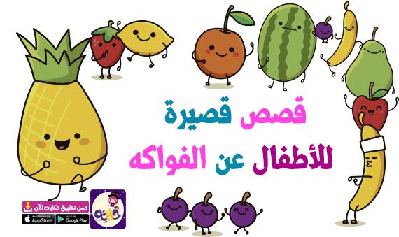 قصص تربوية مصورة للأطفال قصة عن الصدق بتطبيق قصص وحكايات بالعربي In 2021 Baby Girl Fashion Baby Girl Girl Fashion