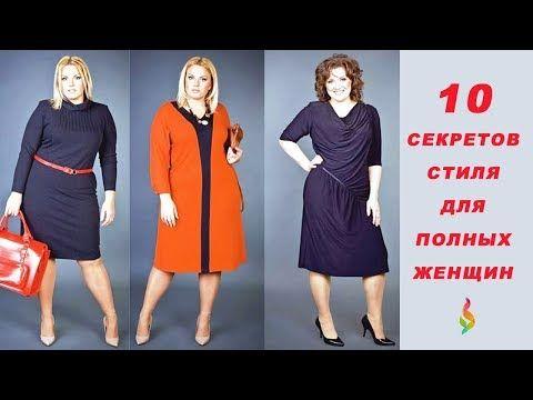 f09d5fd4f52 МОДНЫЕ ТЕНДЕНЦИИ 2018 ДЛЯ ЖЕНЩИН ЗА 50 Как одеваться после 50 Fashion over  50 2018 - YouTube