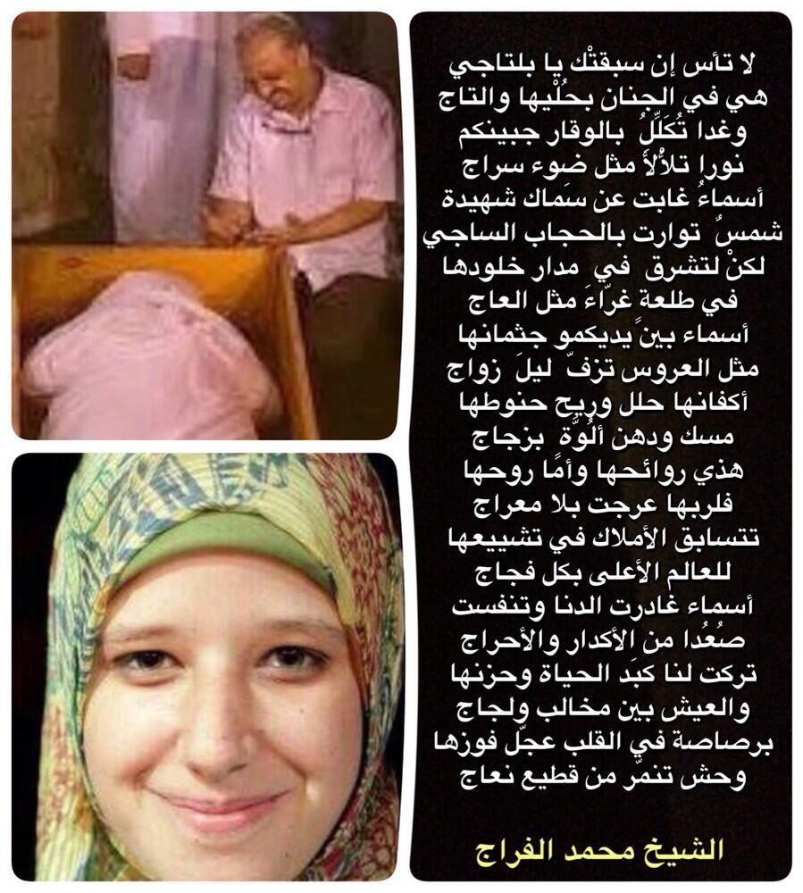 أسماء البلتاجي R4bia Relationship Tips Egypt Facts