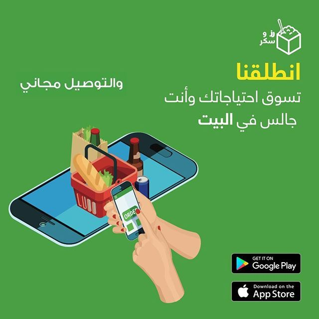 حمل التطبيق الآن  -  التوصيل مجاني  - #amman #jordan #ruzwsukar #food #grocery #food pins daily    حمل التطبيق الآن  -  التوصيل مجاني  - #amman #jordan #ruzwsukar #food #grocery #delivery #foodporn #yum #instafood #socialsteeze #yummy #amazing #instagood #photooftheday #sweet #dinner #lunch #breakfast #fresh #tasty #food #delish #delicious #eating #foodpic #foodpics #eat #hungry #foodgasm #foods #ammanjordan
