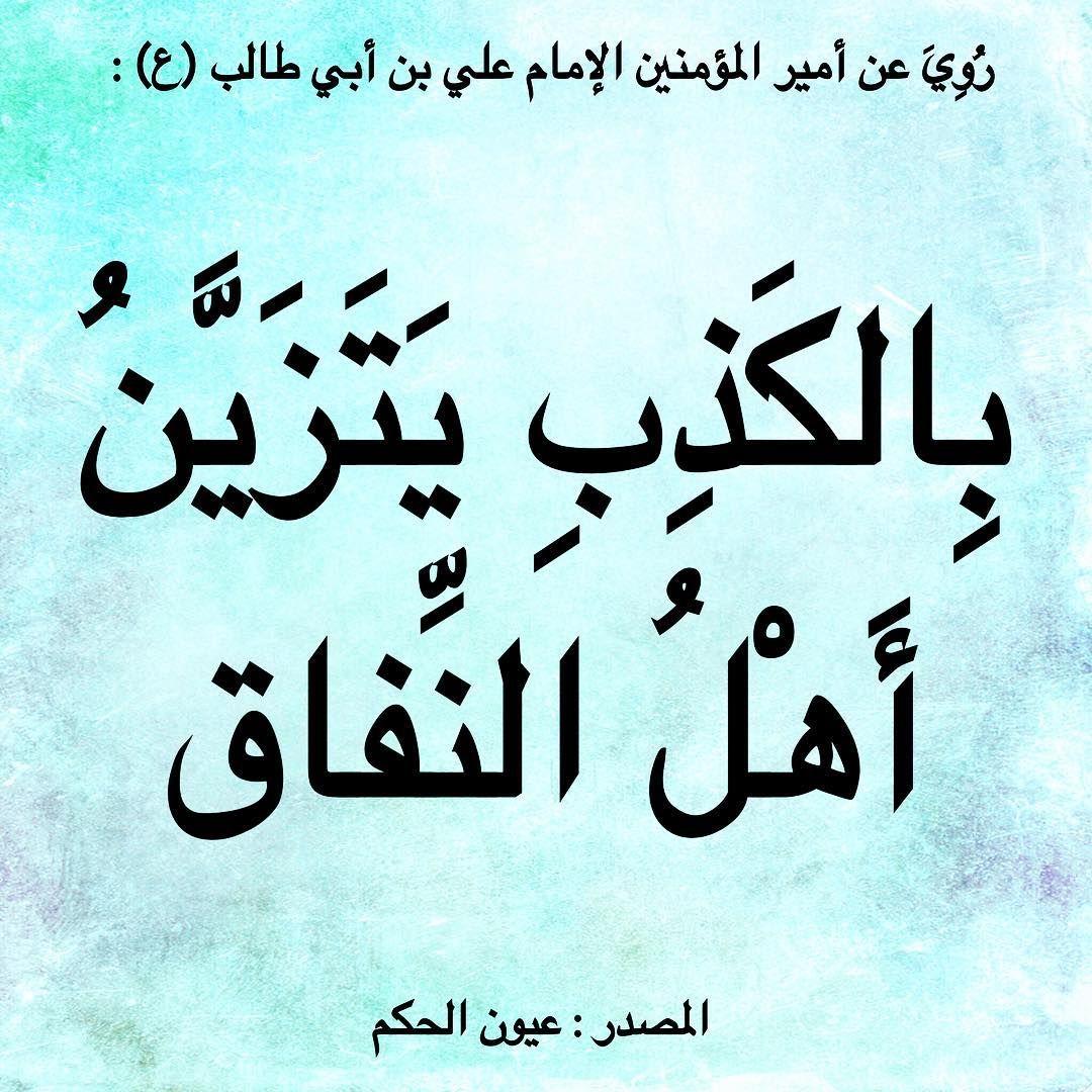 عن أميرالمؤمنين عليه السلام بالكذب يتزين أهل النفاق Arabic Quotes Arabic Words Words