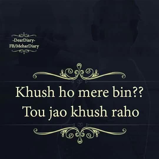 Meri Dairy Se Sad: Urdu Poetry, Urdu Quotes, Hindi