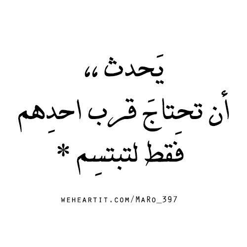 عن الله أحدثك Words Holy Quran Word Search Puzzle