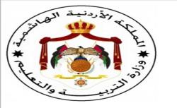 وزارة التربية الأردنية تنشر نسخ الكترونية لكتب التوجيهي القديمة بصيغة ملفات Pdf Higher Education Education
