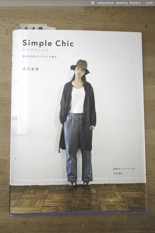 Book Review - Simple Chic. Also, lots of other great reviews on ...