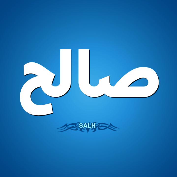 صور صور اسم صالح خلفيات اسم ولد اسمه Saleh Name Design Company Logo Vimeo Logo