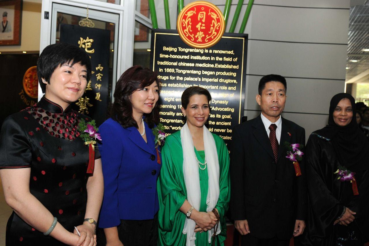 The Hashemites Princess Haya Princess Royal Family