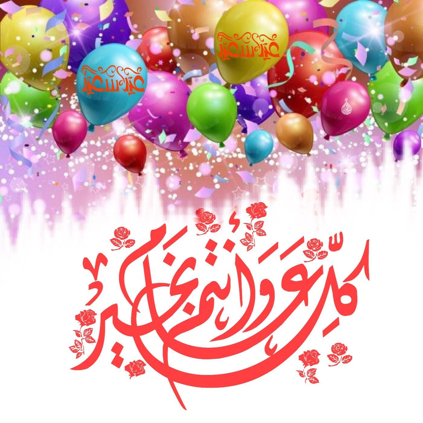 عيد سعيد كل عام وأنتم بخير