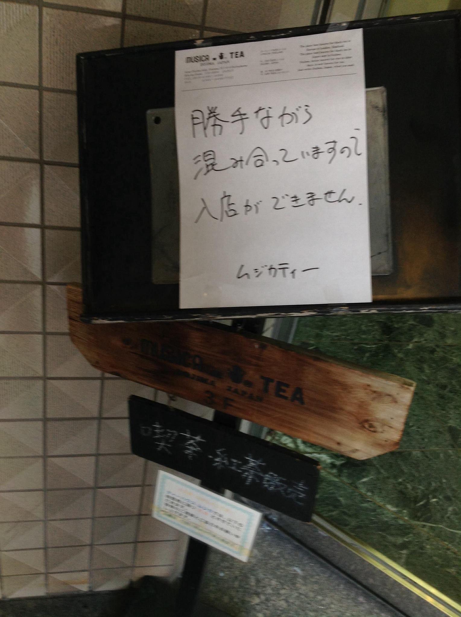 15時ごろ。 堂島ムジカ、大変な状態でした。 新聞配達のお兄さんと一緒に3階へ。 人混みに驚き、そうそうに退散。 一旦、十三の茶淹へ退避…