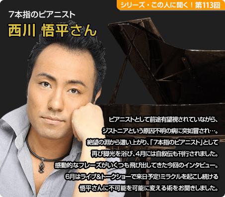 の ピアニスト 七 本 指