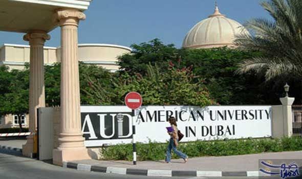 خريجو أميركية دبي من بين الأفضل للتوظيف تم تصنيف الجامعة الأميركية في دبي ضمن أفضل 150 جامعة في العالم في الترتيب الع American Universities Dubai University